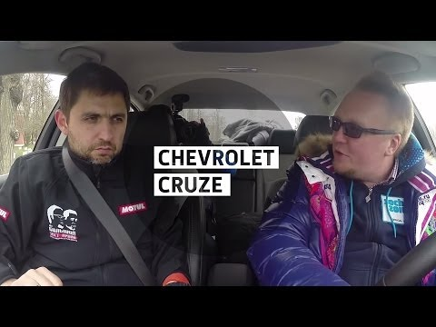 Chevrolet Cruze - Большой тест-драйв (видеоверсия) / Big Test Drive -  Шевроле Круз