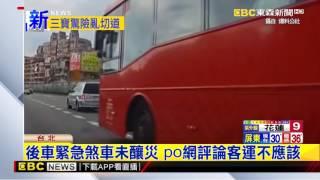 有民眾開車在高架橋上,發現有一輛客運巴士,竟然在未保持安全距離下,連續切換兩個車道,讓他差點撞上,氣得把影片po網評論。