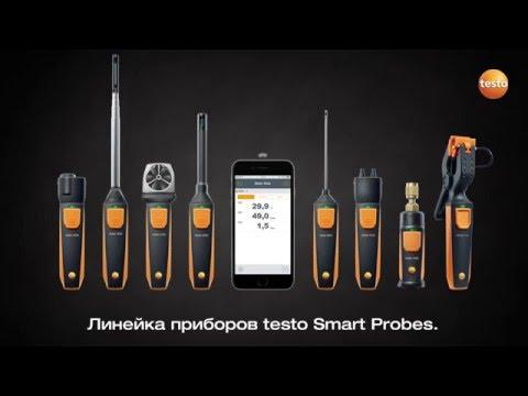 Серия смарт-зондов testo Smart Probes