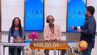 አዝናኝ ጨዋታ በእሁድን በኢቢኤስ/ Sunday With EBS Funny Show