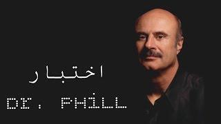 تجربة الاختبار النفسي ل Dr.Phil