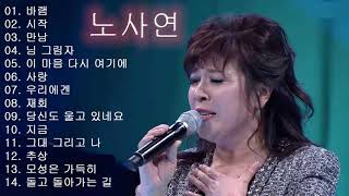 Video 노사연 노래 모음 - 노사연 Best songs MP3, 3GP, MP4, WEBM, AVI, FLV September 2019