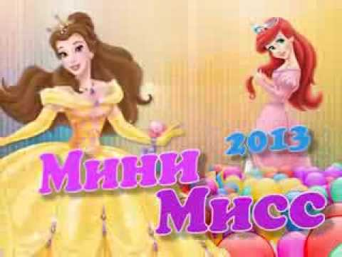 «Мини мисс Детский парк 2013»