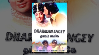 Dharmam Engae (Full Movie) - Watch Free Full Length Tamil Movie Online