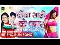 Jija Saali Ke Pyar - Sandeep Sawan, Switi Suman | Hit Bhojpuri Songs 2017 | Nav Bhojpuri