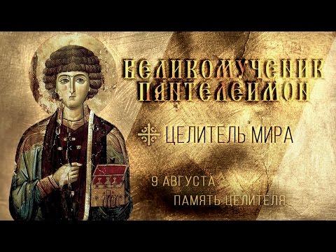 Целитель мира: 9 августа – память великомученика Пантелеимона