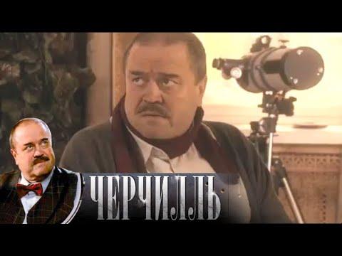 Черчилль. Гости из прошлого. 1 серия (2009). Детектив @ Русские сериалы