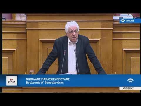 Ν.Παρασκευόπουλος(Μέλος Επιτρ.Αναθεώρησης)(Αναθεώρηση Διατάξεων Συντάγματος)( 14/03/2019)