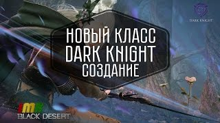 Black Desert - новый клас Dark Knight. Создание персонажа. Внешний вид брони, анимации и редактор