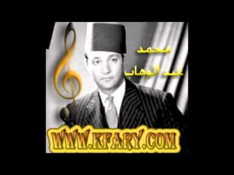 محمد عبد الوهاب اغنية ليالي الشوق