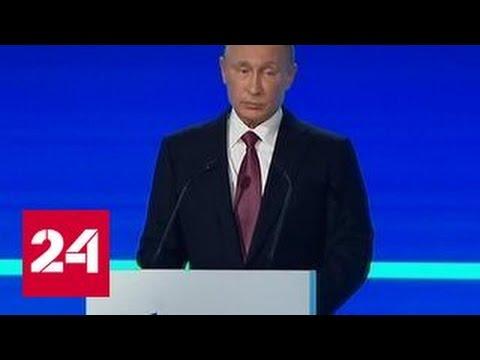 Выступление Президента России В.В.Путина на Валдайском форуме. Полная версия - DomaVideo.Ru