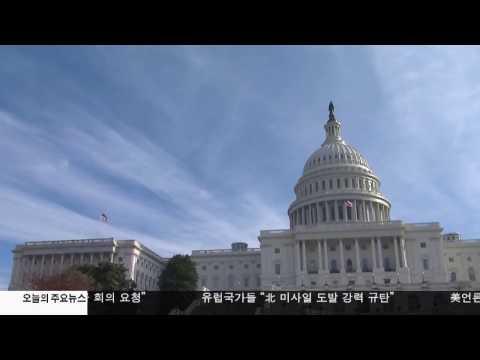 오바마케어 대안 발표  3.06.17 KBS America News