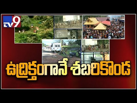 Sabarimala Temple Row : 12 hour bandh today; Section 144 imposed in four places - TV9