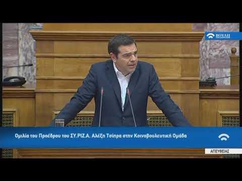 Αλέξης Τσίπρας  (Κοινοβουλευτική Ομάδα ΣΥ.ΡΙΖ.Α ) (21/01/2020)