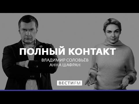 Виталий Чуркин - народный герой * Полный контакт с Владимиром Соловьевым (21.02.17)