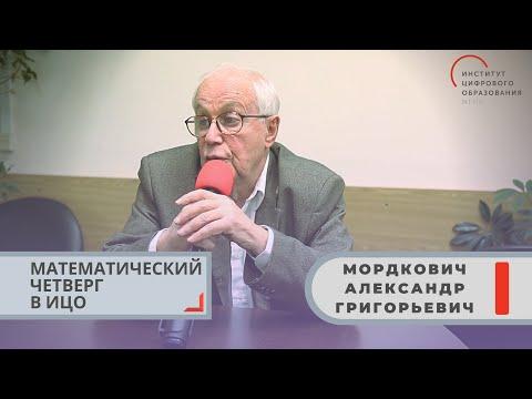 Интервью с профессором А.Г. Мордковичем
