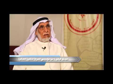 وثائقي عيد العمال و تاريخ الحركة النقابية العمالية في الكويت