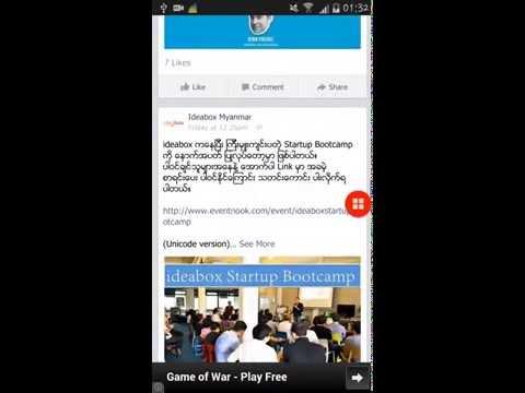 Video of 1st Myanmar Browser