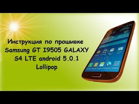 Прошивка Для Samsung Galaxy S 3 С Голым Андроид