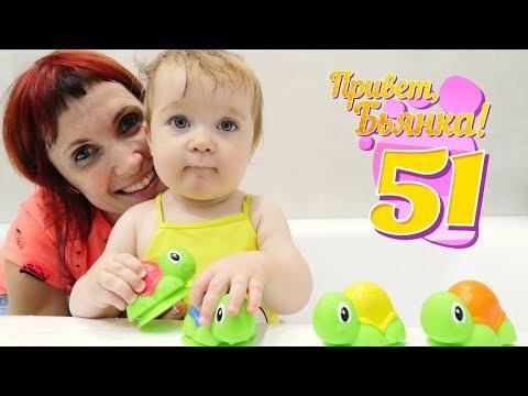 Привет, Бьянка! Играем в ванной с черепашками. Учим цвета