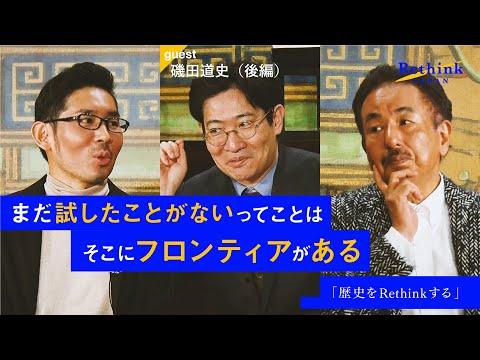 後編:【歴史をRethinkせよ】磯田道史と波頭亮が、日本の未来を見つめ直す