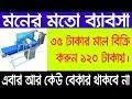৩৫ টাকার মাল বিক্রি করুন ১২০ টাকায় || Business idea in bangla || Papad making Business