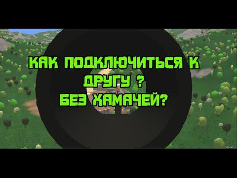Как сделать сервер unturned 30 через хамачи - FK-remont.ru