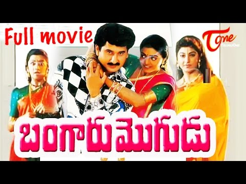 Bangaru Mogudu Telugu Full Length Movie | Suman,Malasri,Bhanupriya