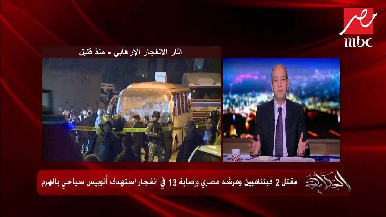 مراسل برنامج الحكاية من موقع الحدث وآخر مستجدات حادث الهرم الإرهابي