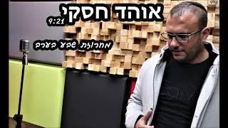 הזמר אוהד חסקי - מחרוזת שבע בערב