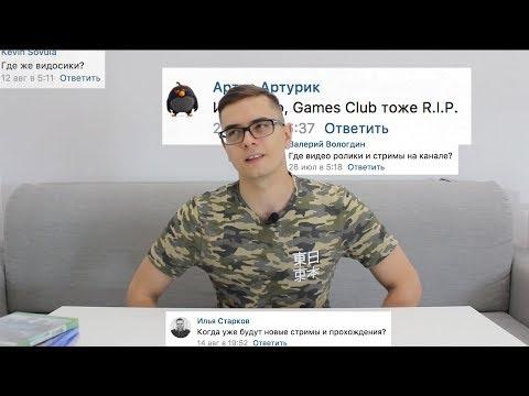 GAMES CLUB ВЕРНУЛСЯ! СКУЧАЛИ?!