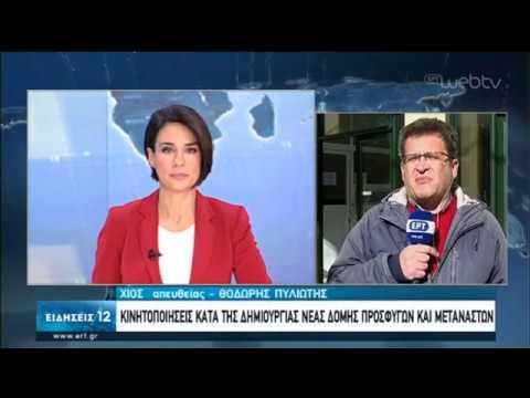 Χίος: Κινητοποιήσεις κατά της δημιουργίας νέας δομής προσφύγων -Ένταση κατά Μηταράκη|14/01/2020 ΕΡΤ