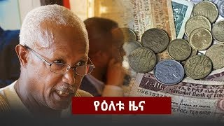 SBS Amharic Daily Ethiopian News May 7, 2018