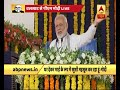 PM Modi FULL SPEECH: Biggest Rakhi Gift Would Be Giving Women Their Own houses | ABP News - Video