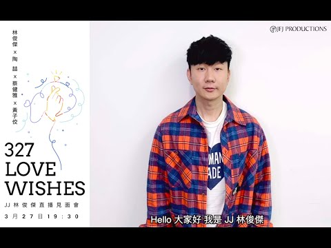 JJ林俊傑【327 LOVE WISHES 直播見面會】