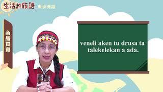 生活說族語 07東排灣語 10商品買賣