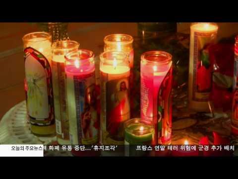 경찰, 비무장 치매 노인 총격  12.14.16 KBS America News