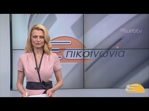 Τίτλοι Ειδήσεων ΕΡΤ3 10.00 | 10/04/2019 | ΕΡΤ