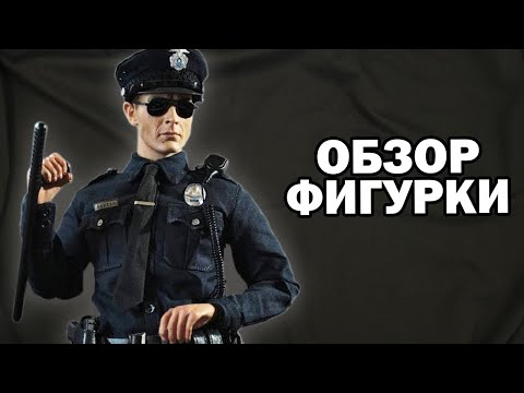 "ПАТРУЛЬНЫЙ ПОЛИЦЕЙСКИЙ 1/6 LAPD PATROL OFFICER ""AUSTIN"" AKA ROBERT PATRICK (MA1009) - DID"