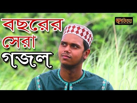 New Sarsina song 2018 | best bangla gojol  2018 | Sarsina Singer | Sarsina Media