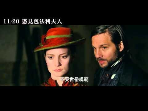 【慾見包法利夫人】中文版預告【聚星幫電影幫】