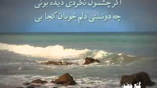 Mohammad Reza Shajarian Nasimi Kaz Bone Aan Kaakol Ayo