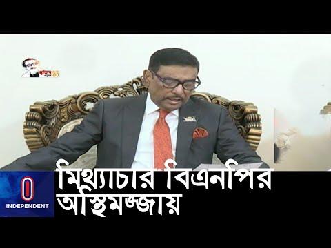 অন্ধকারে ঢিল ছুঁড়ছে বিএনপি | [Obaidul Quader] [BNP]