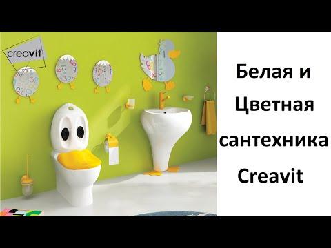 Белая и Цветная сантехника с декором Creavit видео
