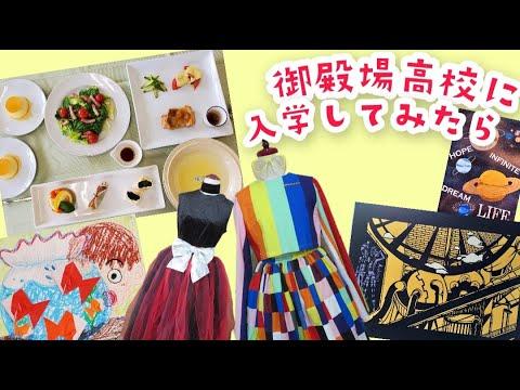 静岡県に1つだけの家庭に関する学科に入学してみたら