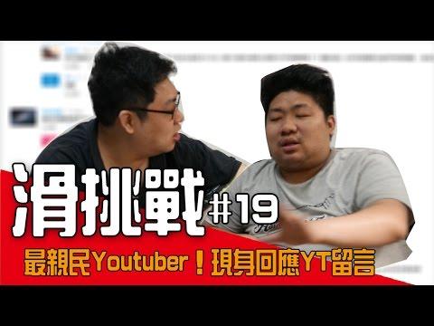 【滑挑戰#19】最親民Youtuber!現身回應YT留言