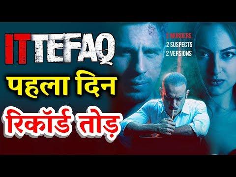 Ittefaq की पहले दिन की कमाई - Sidharth Malhotra, Sonakshi Sinha, Akshaye Khanna