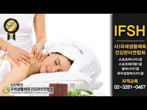 국제퍼스널트레이너협회 IPTA  스포츠마사지 영상