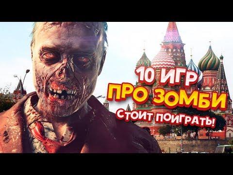 10 Зомби игр которые сожрут твое время! (видео)