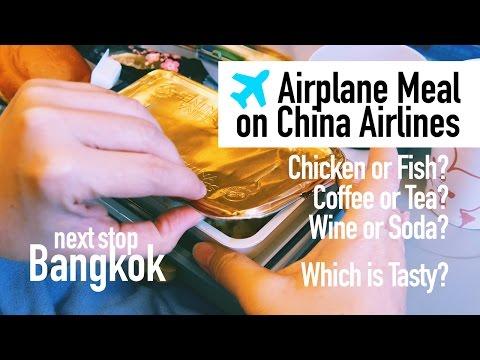 華航飛曼谷的機上飛機餐, 看看華航準備了什麼好料呢?